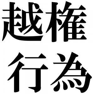越権行為の四字熟語-壁紙/画像