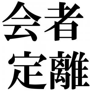会者定離の四字熟語-壁紙/画像