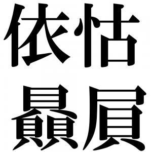 依怙贔屓の四字熟語-壁紙/画像