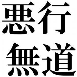 悪行無道の四字熟語-壁紙/画像