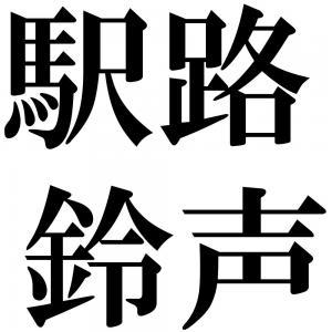 駅路鈴声の四字熟語-壁紙/画像