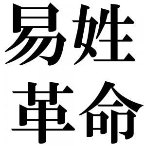 易姓革命の四字熟語-壁紙/画像