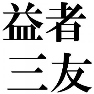 益者三友の四字熟語-壁紙/画像