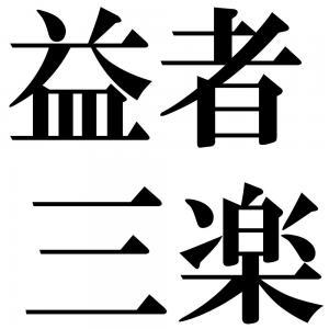 益者三楽の四字熟語-壁紙/画像