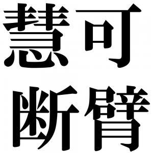 慧可断臂の四字熟語-壁紙/画像