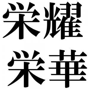 栄耀栄華の四字熟語-壁紙/画像