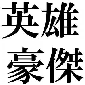 英雄豪傑の四字熟語-壁紙/画像