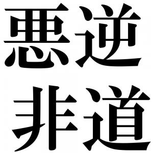 悪逆非道の四字熟語-壁紙/画像