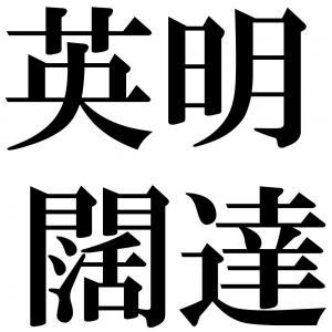 英明闊達の四字熟語-壁紙/画像