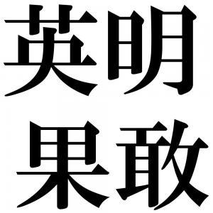英明果敢の四字熟語-壁紙/画像