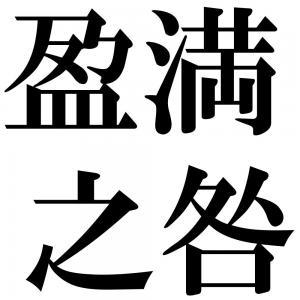 盈満之咎の四字熟語-壁紙/画像