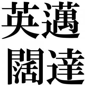 英邁闊達の四字熟語-壁紙/画像