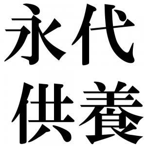 永代供養の四字熟語-壁紙/画像