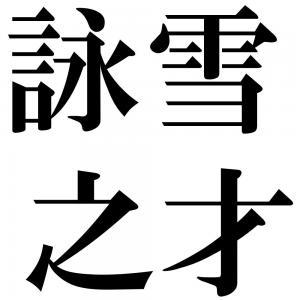 詠雪之才の四字熟語-壁紙/画像