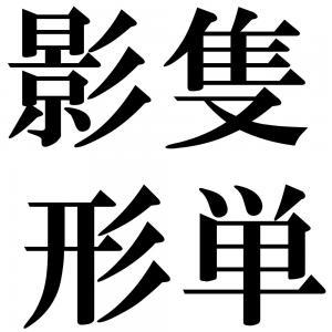 影隻形単の四字熟語-壁紙/画像