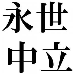 永世中立の四字熟語-壁紙/画像