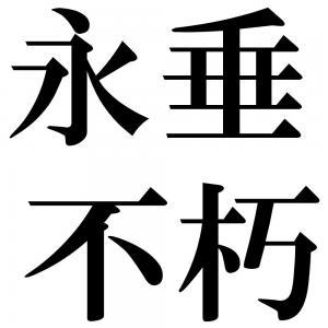 永垂不朽の四字熟語-壁紙/画像