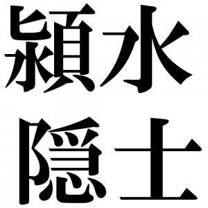 潁水隠士の四字熟語-壁紙/画像