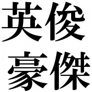 英俊豪傑の四字熟語-壁紙/画像
