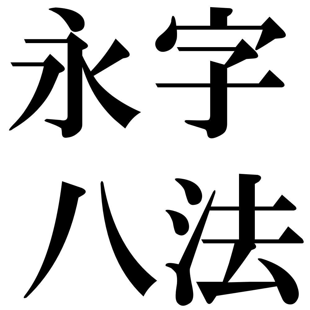 永字八法(えいじはっぽう)』 - 四字熟語-壁紙/画像:ジーソザイズ