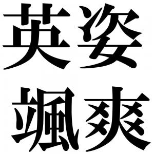 英姿颯爽の四字熟語-壁紙/画像