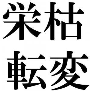 栄枯転変の四字熟語-壁紙/画像