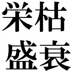 栄枯盛衰の四字熟語-壁紙/画像