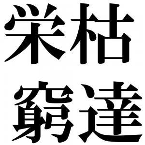 栄枯窮達の四字熟語-壁紙/画像