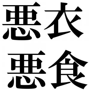 悪衣悪食の四字熟語-壁紙/画像