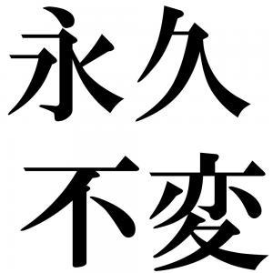 永久不変の四字熟語-壁紙/画像