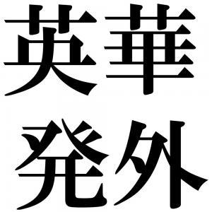 英華発外の四字熟語-壁紙/画像