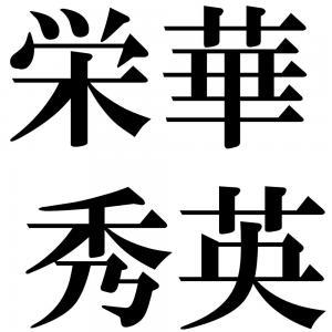 栄華秀英の四字熟語-壁紙/画像