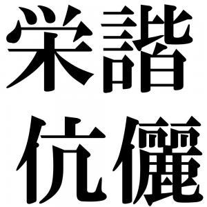 栄諧伉儷の四字熟語-壁紙/画像