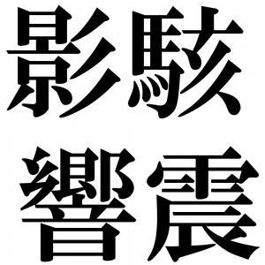 影駭響震の四字熟語-壁紙/画像