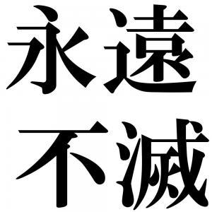 永遠不滅の四字熟語-壁紙/画像