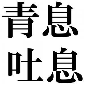 青息吐息の四字熟語-壁紙/画像