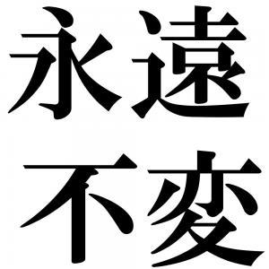永遠不変の四字熟語-壁紙/画像