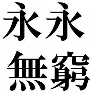 永永無窮の四字熟語-壁紙/画像