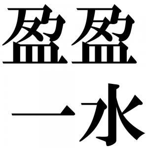 盈盈一水の四字熟語-壁紙/画像