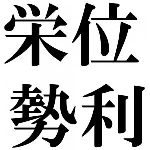 栄位勢利の四字熟語-壁紙/画像