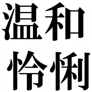 温和怜悧の四字熟語-壁紙/画像