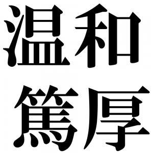温和篤厚の四字熟語-壁紙/画像