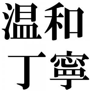温和丁寧の四字熟語-壁紙/画像