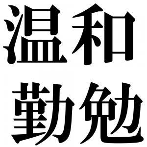 温和勤勉の四字熟語-壁紙/画像