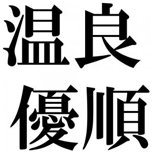 温良優順の四字熟語-壁紙/画像
