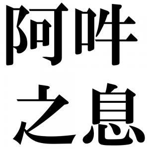 阿吽之息の四字熟語-壁紙/画像