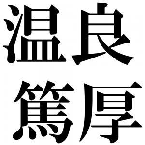 温良篤厚の四字熟語-壁紙/画像
