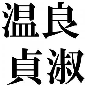 温良貞淑の四字熟語-壁紙/画像