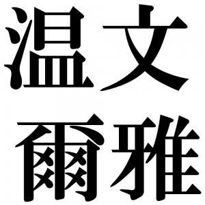 温文爾雅の四字熟語-壁紙/画像