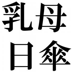 乳母日傘の四字熟語-壁紙/画像